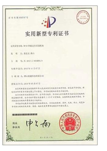 RFID定位识别托盘专利证