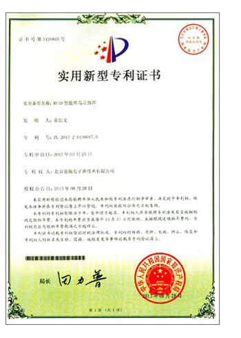 RFID智能高堆立体库专利